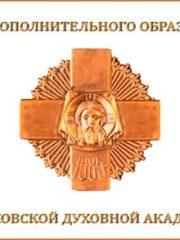 Педагоги и миряне Псковской епархии приглашаются к участию в курсах по повышению квалификации.