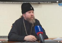 В Псково-Печерском монастыре прошла пресс-конференция митрополита Псковского и Порховского Тихона.