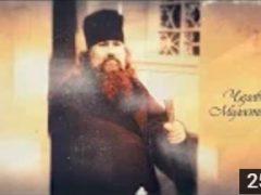 «Человек милости»