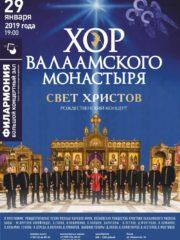 29 января 2019 года в БКЗ Псковской областной филармонии с Рождественской концертной программой «Свет Христов просвещает всех» выступит хор Валаамского монастыря.