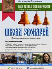 Школа звонарей Псковской епархии приглашает всех желающих к обучению звонарному искусству.