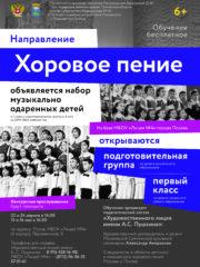 В Псковской епархии объявляется набор детей на обучение хоровому пению.