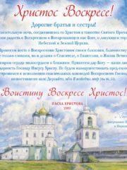 Пасхальное послание митрополита Псковского и Порховского Тихона