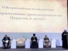 Митрополит Псковский и Порховский Тихон принял участие во  II Всероссийской конференции «Епархиальные древлехранители. Церковь и музеи»