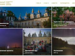 Паломническая служба Псковской епархии «Вольный странник»