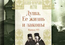 Издательство «Вольный Странник» Псково-Печерского монастыря выпустило книгу из серии «Псково-Печерские листки»: «Душа. Ее жизнь и законы».