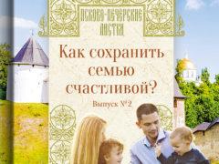 Издательство «Вольный Странник» Псково-Печерского монастыря выпустило книгу из серии «Псково-Печерские листки»: «Как сохранить семью счастливой?».