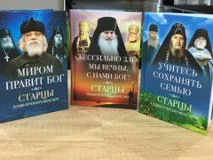 Три новые книги, открывающие целую серию тематических сборников с высказываниями Псково-Печерских старцев, вышли в свет в издательстве «Вольный Странник».
