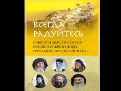 """Три новые книги о важных составляющих духовной жизни человека выйдут из печати в издательстве """"Вольный Странник""""."""