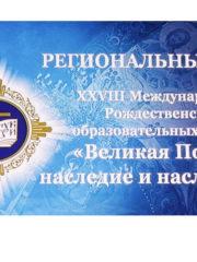 С 4 по 8 декабря 2019 года в Пскове пройдет Региональный этап XXVIII Международных Рождественских образовательных чтений.