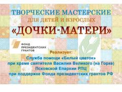 С 1 ноября 2019 года в Псковской епархии начинает реализовываться президентский грант.