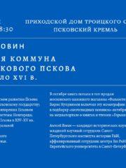 22 ноября в Доме причта Троицкого собора состоится презентация книги кандидата исторических наук, младшего научного сотрудника Санкт-Петербургского института истории РАН Алексея Вовина
