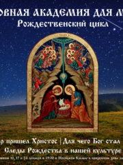 Рождественский цикл лекций пройдет в Троицком соборе в рамках проекта «Духовная академия для мирян»