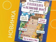 Детский интерактивный календарь на Великий пост готовится к выпуску в издательстве Псковской епархии «Вольный странник»