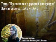 «Будьте не мертвые, а живые души»: в Воскресной школе храма Жен мироносиц прошла открытая лекция по истории русской литературы