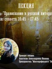 В Пскове пройдут открытые лекции на тему «Православие в русской литературе».