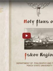 Англоязычный фильм о святынях Пскова создали студенты и преподаватели теологического факультета ПсковГУ
