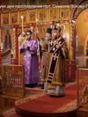 Всенощное бдение накануне дня памяти прп. Симеона Псково-Печерского. Трансляция богослужения