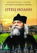 Отец Иоанн (Несвятые святые)