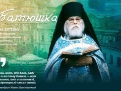 Открылась онлайн-выставка к 110-летию архимандрита Иоанна (Крестьянкина). Послание Старца (ВИДЕО)