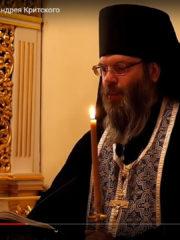 Великий покаянный канон преподобного Андрея Критского. Видео