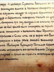 Старец Павел (Груздев) – о карантине