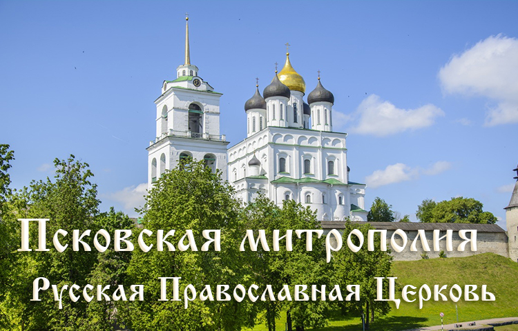 Официальный сайт Псковской митрополии Русской Православной Церкви