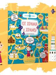 Путешествуем с детьми и новой книгой «От храма к храму»
