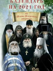 Издательство Псково-Печерского монастыря представляет Календарь с Псково-Печерскими старцами на 2021 год