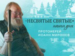 Протоиерей Иоанн Миронов – о войне, чудесных явлениях и святых наставниках