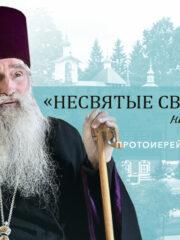 Протоиерей Олег Тэор – о службе в горячих точках, окормлении военных и духовной связи со старцами