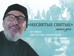 Игумен Августин (Заярный) – о монашеском призвании и океане тайны духовной жизни