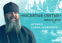 Игумен Савва (Комаров) – о человеческом призвании и старце Николае Гурьянове