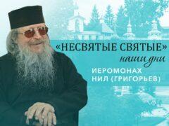 Иеромонах Нил (Григорьев) – о ссылке в лагерях, клинической смерти и явлении Царской семьи (часть 1)