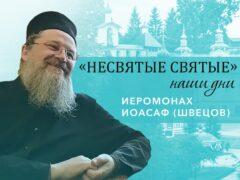 Иеромонах Иоасаф (Швецов) – о приходе к вере, старцах и жизни в монастыре во время коронавируса