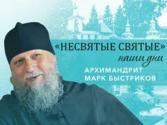 Архимандрит Марк (Быстриков) – о приходе в монастырь и школе казначейства у старца отца Нафанаила