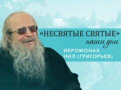 Иеромонах Нил (Григорьев) – о старцах и трудностях служения в русской глубинке (часть 2)
