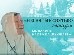 Монахиня Надежда (Бакшаева) – о старце Афиногене, исполнении пророчеств и жизни в Печорах