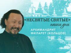 Архимандрит Филарет (Кольцов) – о приходе к вере, монашестве и старце Иоанне (Крестьянкине)