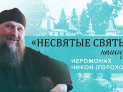 Иеромонах Никон (Горохов) – о молодости, коммунизме и о старцах Псково-Печерского монастыря
