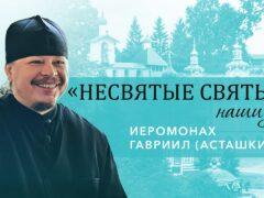 Иеромонах Гавриил (Асташкин) – о выборе монашеского пути, военной службе и жизни со старцами