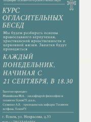 Подворье Псково-Печерского монастыря приглашает всех желающих на курс огласительных бесед