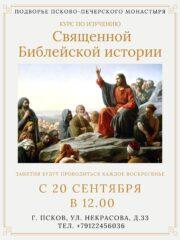 Псковская епархия приглашает всех желающих на на курс по изучению священной Библейской истории