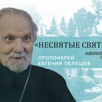 Протоиерей Евгений Пелешев – специальный выпуск к 90-летию старейшего священника Псковской епархии