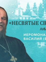 Иеромонах Василий (Бурков) – о пути к принятию монашества, духовных наставниках и А.С. Пушкине