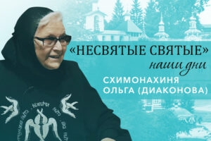 Схимонахиня Ольга (Диаконова) – о пути к Богу и архимандрите Ермогене /в схиме Тихоне/ (Муртазове)