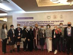 Завкафедрой Теологии ПсковГУ стала участником Международной конференции «Теология традиционных религий в научно-образовательном пространстве современной России»