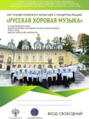 Архиерейский хор Псково-Печерского монастыря даст ряд концертов в городах Псковской митрополии