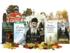 Скидка 30% на все книги издательства «Вольный Странник»