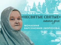 Монахиня Варсонофия (Морозова) – о жизни старца архимандрита Ермогена, в схиме Тихона, (Муртазова)